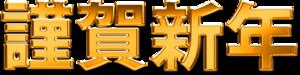 Kingasinnen02001