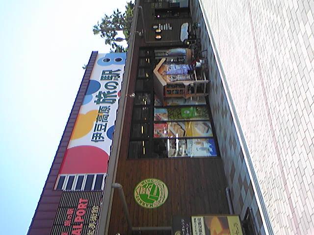 ☆伊豆に旅行☆